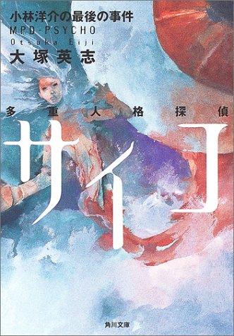 多重人格探偵サイコ 小林洋介の最後の事件 (角川文庫)の詳細を見る