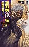 聖刻群龍伝 昇龍の刻 / 千葉 暁 のシリーズ情報を見る