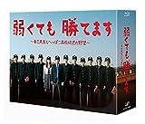 弱くても勝てます~青志先生とへっぽこ高校球児の野望~ Blu-ray BOX