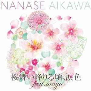 桜舞い降りる頃、涙色 feat.mayo (CD+DVD)
