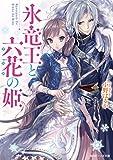氷竜王と六花の姫 (角川ビーンズ文庫)