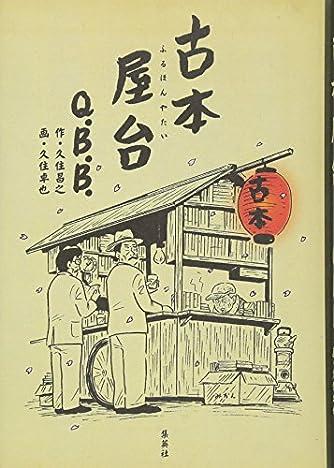 古本屋台 (書籍扱いコミック)