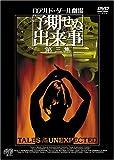 ロアルド・ダール劇場 予期せぬ出来事 第三集 BOX[DVD]