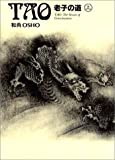 TAO―老子の道〈上〉