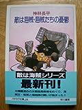 敵は海賊・海賊たちの憂鬱 (ハヤカワ文庫JA)