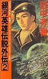銀河英雄伝説外伝〈2〉ユリアンのイゼルローン日記 (トクマ・ノベルス)