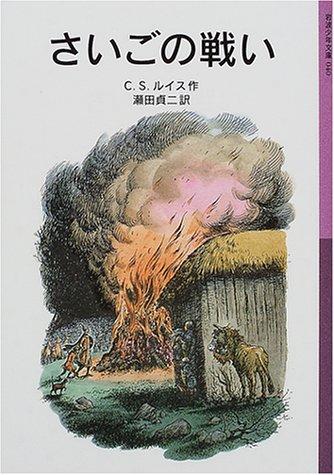 さいごの戦い―ナルニア国ものがたり〈7〉 (岩波少年文庫)の詳細を見る