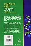 精油の安全性ガイド (下巻) 画像