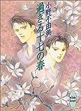 過ぎる十七の春 (講談社X文庫)