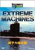 ディスカバリーチャンネル Extreme Machines 原子力潜水艦 [DVD]