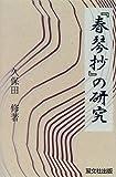 『春琴抄』の研究