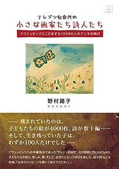 [野村 路子]のテレジン収容所の小さな画家たち詩人たち: アウシュビッツのこだまする15000人のアンネの叫び (22世紀アート)
