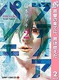 ファイアパンチ【期間限定無料】 2 (ジャンプコミックスDIGITAL)