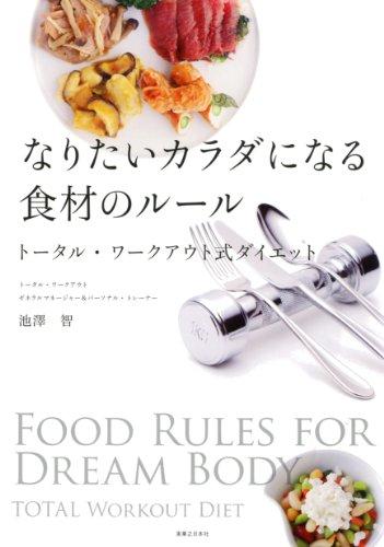 なりたいカラダになる食材のルール - トータル・ワークアウト式ダイエットの詳細を見る