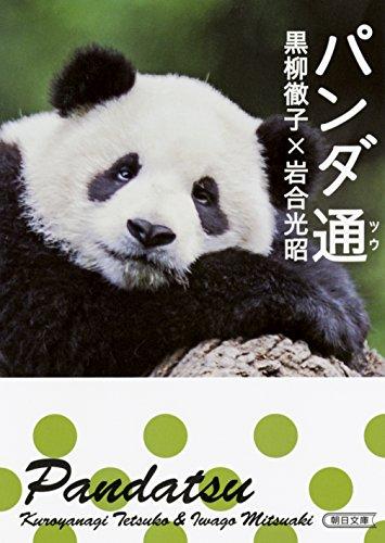 パンダ通 (朝日文庫)