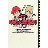 ファビュラス・バーカー・ボーイズの映画欠席裁判 (映画秘宝COLLECTION (20))