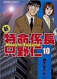 新・特命係長只野仁 (10) (ぶんか社コミックス)