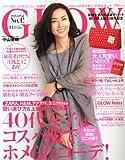 GLOW (グロー) 2012年 11月号 [雑誌]