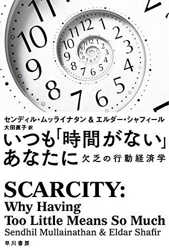 いつも「時間がない」あなたに: 欠乏の行動経済学 (ハヤカワ文庫 NF 483)