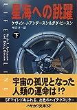 星海への跳躍〈下〉 (ハヤカワ文庫SF)