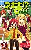 ネギま!? neo(3) (講談社コミックスボンボン)