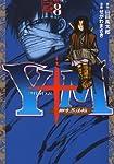 Y十M(ワイじゅうエム)~柳生忍法帖~(8) (ヤンマガKCスペシャル)