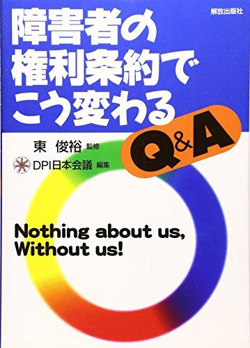 障害者の権利条約でこう変わる Q&Aの詳細を見る