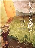 心ふるえる夜に (二見文庫―ザ・ミステリ・コレクション)