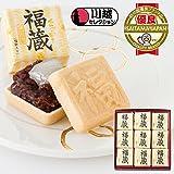くらづくり最中 【福蔵】 9個入/福餅入り・十勝産小豆100%の自家製小倉餡使用