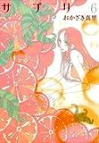 サプリ 6巻 (FEEL COMICS)