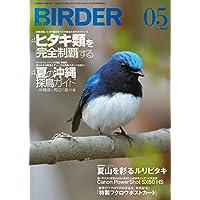 BIRDER (バーダー) 2015年 05月号 [雑誌]