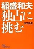 稲盛和夫 独占に挑む (日経ビジネス人文庫)