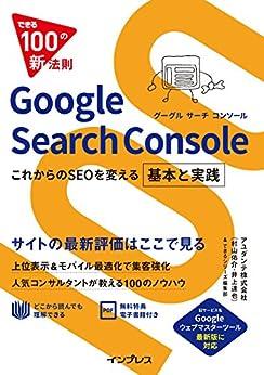 [村山 佑介, 井上 達也, できるシリーズ編集部]のできる100の新法則 Google Search Console これからのSEOを変える 基本と実践 できる100の新法則シリーズ