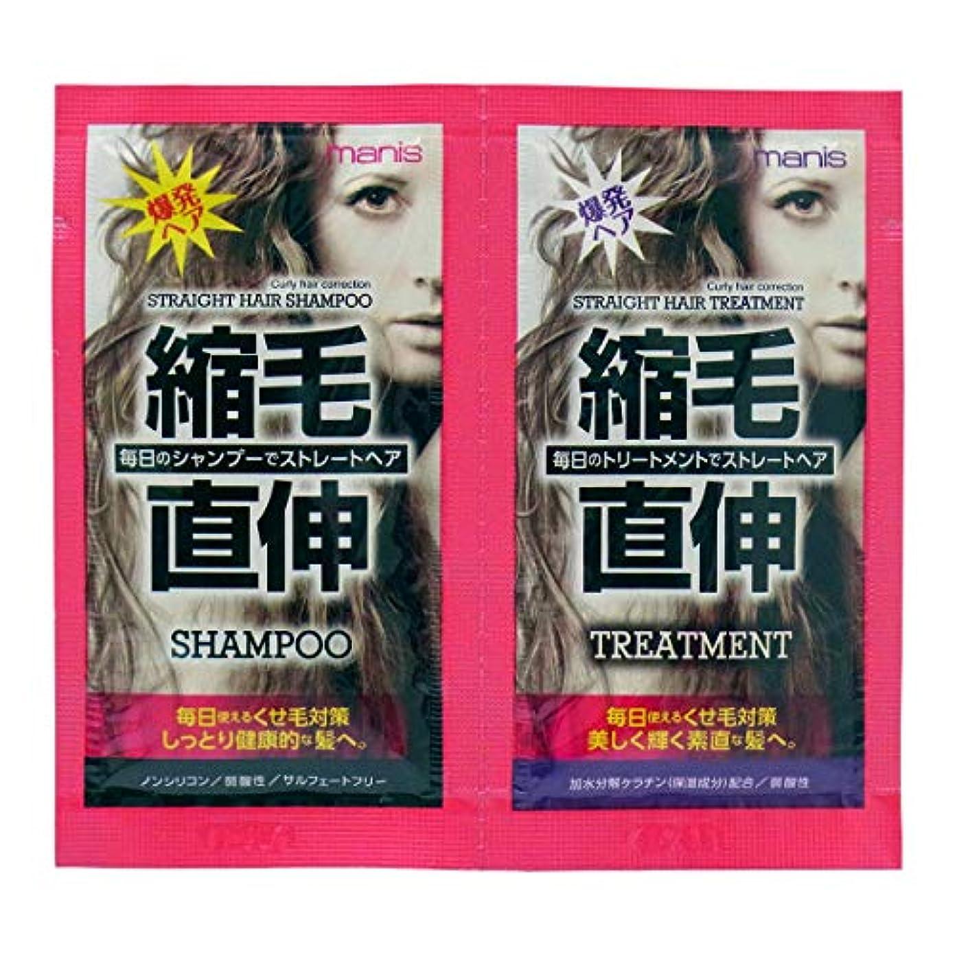 スタウト採用悪性腫瘍マニス ストレートヘア シャンプー & トリートメント トライアル (10mL × 2)