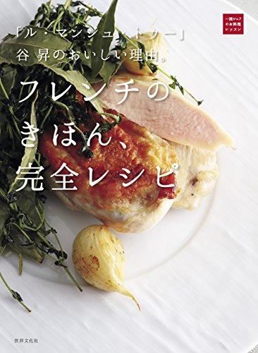 「ル・マンジュ・トゥー」谷 昇のおいしい理由。フレンチのきほん、完全レシピの書影