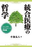 統合医療の哲学—ジャングルカンファレンス 理論編