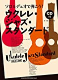 ソロ&デュオで弾こう! ウクレレ・ジャズ・スタンダード(CD付)