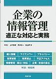 企業の情報管理 適正な対応と実務 (労政時報選書)