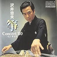 筝 Concert'80 イン ライヴ