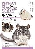チンチラ完全飼育:飼育管理の基本からコミュニケーションの工夫まで (Perfect Pet Owner's Guides)