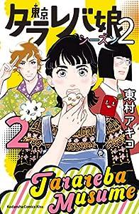 東京タラレバ娘 シーズン2 2巻 表紙画像