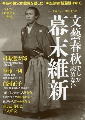 文藝春秋でしか読めない幕末維新 (文春MOOK 明治150年)