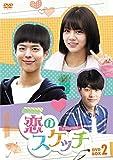 恋のスケッチ~応答せよ1988~ DVD-BOX2[DVD]