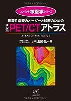 腫瘍性病変のオーダーと診断のためのFDG PET/CTアトラス (コンパクト核医学シリーズ)