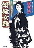 婿殿女難-算盤侍影御用(6) (双葉文庫)