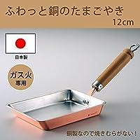 ガス火専用?日本製 ふわっと銅のたまごやき12cm 3997
