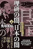 理研の闇、日本の闇[上巻]科学者の楽園と大日本帝国