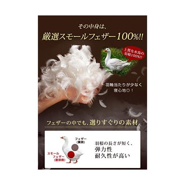 タンスのゲン 羽根布団7点セット シングル 【...の紹介画像6