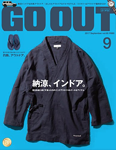 OUTDOOR STYLE GO OUT  2017年9月号 Vol.95