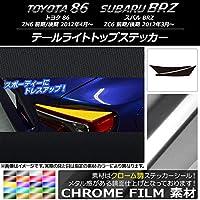 AP テールライトトップステッカー クローム調 トヨタ/スバル 86/BRZ ZN6/ZC6 前期/後期 2012年03月~ シアン AP-CRM2167-CY 入数:1セット(2枚)